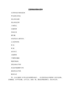 江苏劳动合同协议范本