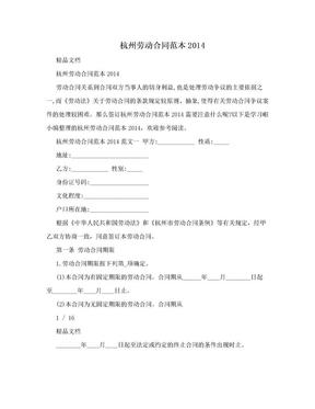 杭州劳动合同范本2014
