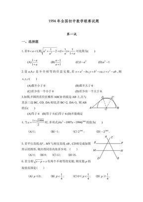 1994年全国初中数学联赛试题及解答