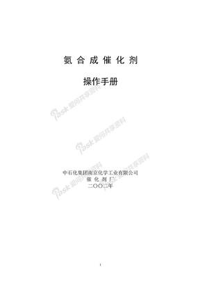 氨合成催化剂操作手册