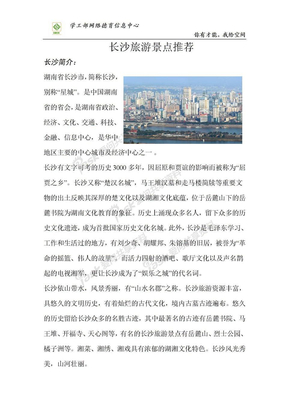 长沙旅游景点推荐