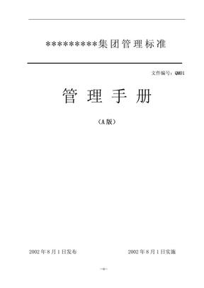 服装行业管理手册