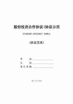 股份投资合作协议(协议示范文本)