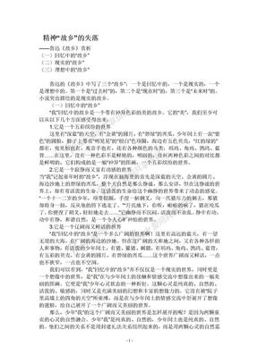 """精神""""故乡""""的失落——鲁迅《故乡》赏析"""
