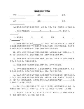 家政服务协议书范本
