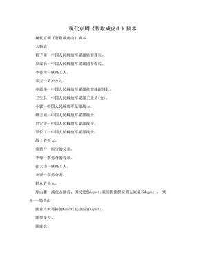 现代京剧《智取威虎山》剧本