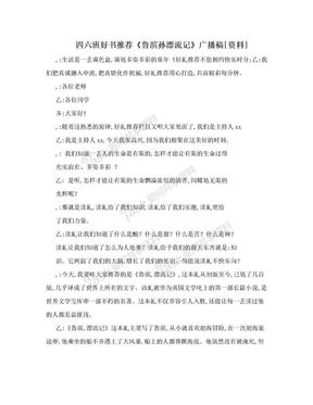 四六班好书推荐《鲁滨孙漂流记》广播稿[资料]