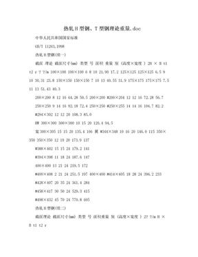 热轧H型钢、T型钢理论重量.doc