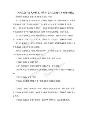 中共党员干部人事档案中缺少《入党志愿书》应如何补办