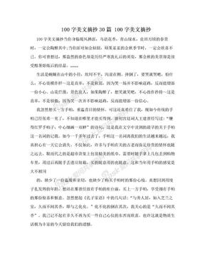 100字美文摘抄30篇 100字美文摘抄