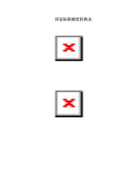 国家标准硬度转换表