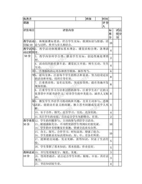 书法课课堂教学评价表