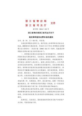 浙江省2011律师收费标准