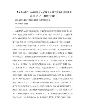 【经典案例】孙旭权律师成功代理杭州某装饰公司诉陈某房屋(厂房)租赁合同案