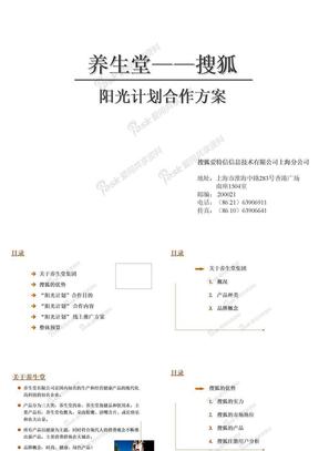 养生堂—搜狐 阳光计划合作方案