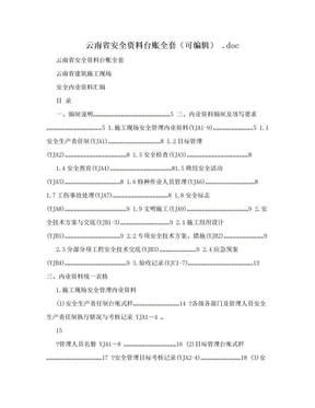 云南省安全资料台账全套(可编辑) .doc