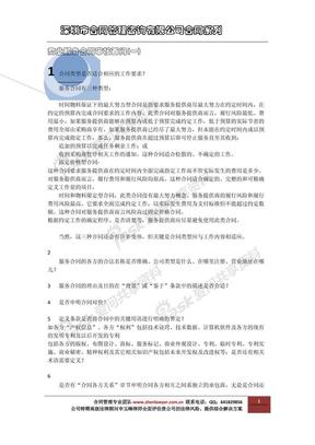 商业服务合同审核百问(一)