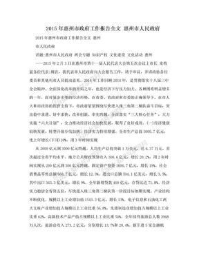 2015年惠州市政府工作报告全文 惠州市人民政府
