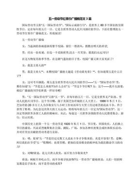 五一劳动节红领巾广播稿范文3篇