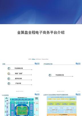 金算盘全程电子商务平台介绍