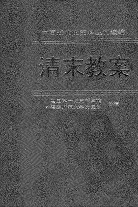 清末教案  第四册  中华书局1998