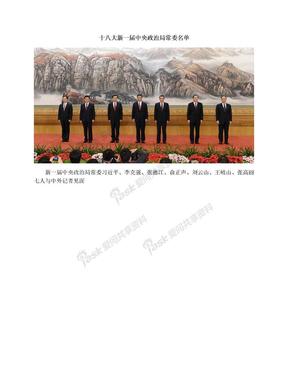 十八大新一届中央政治局常委名单