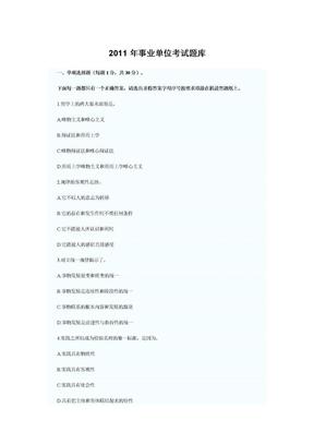 2011年事业单位考试题库