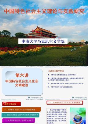 第六讲中国特色社会主义生态文明建设