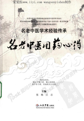 名老中医用药心得--张栋 王亮 主编2009.1出版