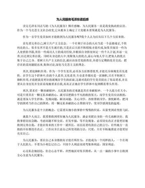 为人民服务毛泽东读后感