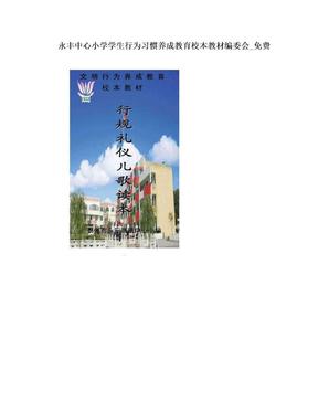永丰中心小学学生行为习惯养成教育校本教材编委会_免费
