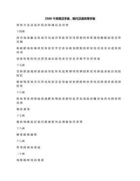 3500个常用汉字表,现代汉语常用字表