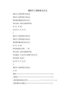 数控车工技师论文正文