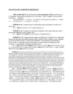 融资合同中英双语.doc