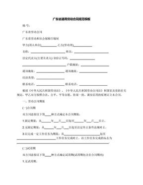 广东省通用劳动合同规范模板