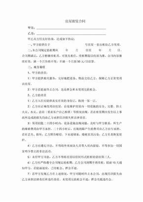 房屋租赁合(律师推荐实用版)