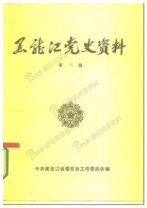 黑龙江党史资料 第07辑