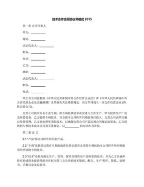 技术合作合同协议书格式2015
