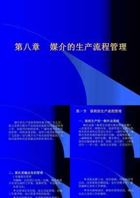 第8章  媒介的生产流程管理