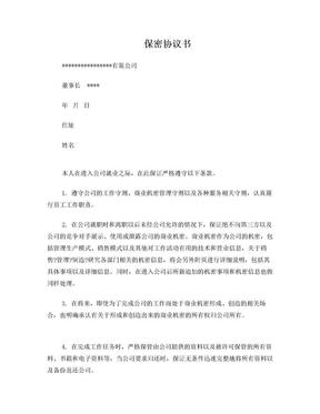 保密协议书(入职协议)