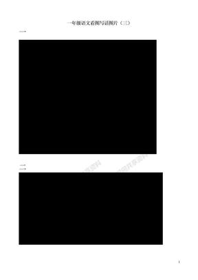 一年级语文看图写话图片(三)