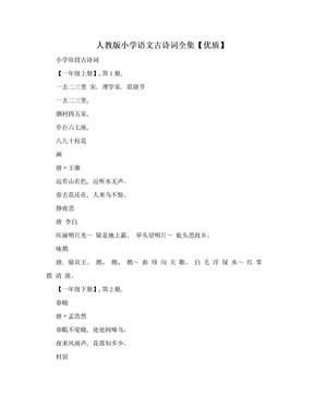 人教版小学语文古诗词全集【优质】