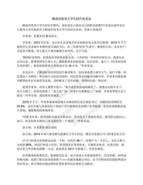 陇南市优秀大学生村官风采录