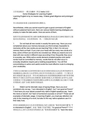 大学英语精读课文、翻译