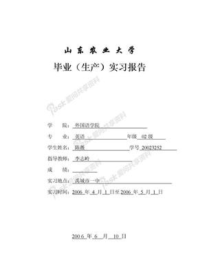 毕业(生产)实习报告(幅面,16K)