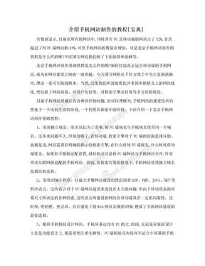 介绍手机网站制作的教程[宝典]