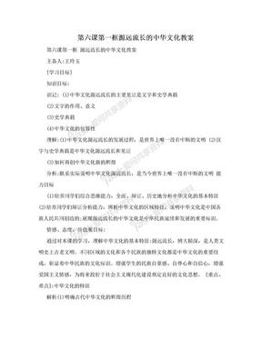 第六课第一框源远流长的中华文化教案