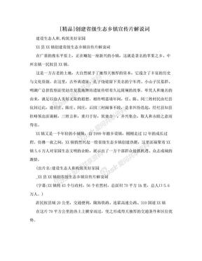 [精品]创建省级生态乡镇宣传片解说词