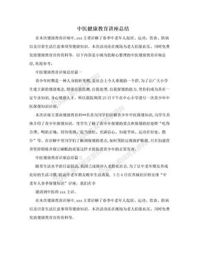 中医健康教育讲座总结