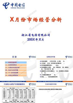 x月份市场经营分析ppt模板(试用版)